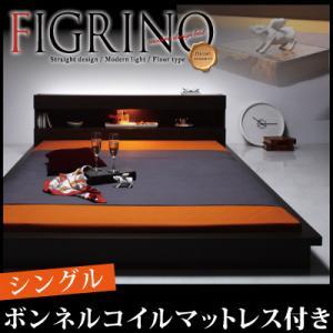 【ポイント10倍】モダンライト付きフロアベッド【FIGRINO】フィグリーノ【ボンネルコイルマットレス付き】シングル