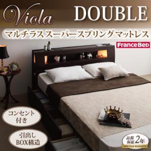 【ポイント10倍】モダンライト・コンセント収納付きベッド【Viola】ヴィオラ【マルチラススーパースプリングマットレス付き】ダブル
