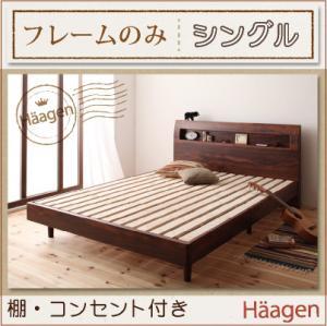 【ポイント10倍】棚・コンセント付きデザインすのこベッド【Haagen】ハーゲン【フレームのみ】シングル