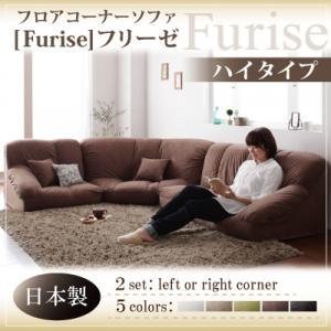【ポイント10倍】フロアコーナーソファ【Furise】フリーゼ ハイタイプ
