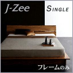 【ポイント10倍】モダンデザインステージタイプフロアベッド【J-Zee】ジェイ・ジー【フレームのみ】シングル