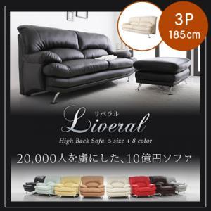 【ポイント10倍】ハイバックソファ【Liveral】リベラル・レザータイプ 3P