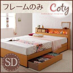 【ポイント10倍】棚・コンセント付き収納ベッド【Coty】コティ フレームのみ セミダブル