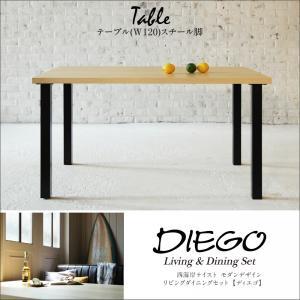 【ポイント10倍】西海岸テイスト モダンデザインリビングダイニングセット【DIEGO】ディエゴ テーブル(W120) スチール脚
