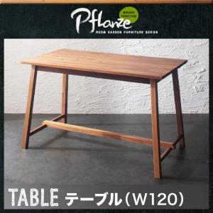 【ポイント10倍】ルームガーデンファニチャーシリーズ【Pflanze】プフランツェ/テーブル(W120)