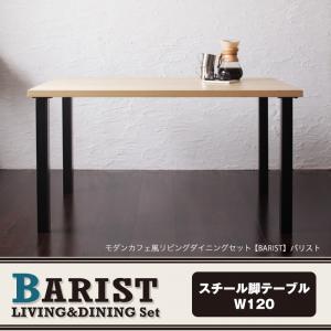 【ポイント10倍】モダンカフェ風リビングダイニングセット【BARIST】バリスト スチール脚テーブル(W120)