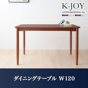 【ポイント10倍】選べるカバーリング!!ミックスカラーソファベンチ リビングダイニングセット【K-JOY】ケージョイ ダイニングテーブル(W120)