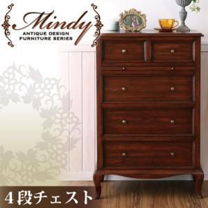 【ポイント10倍】本格アンティークデザイン家具シリーズ【Mindy】ミンディ/4段チェスト