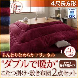 【ポイント10倍】ふんわりなめらかフランネル 「ダブルで暖か」こたつ掛け敷き布団2点セット 4尺長方形
