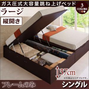 【ポイント10倍】シンプルデザイン ガス圧式大容量跳ね上げベッド ORMAR オルマー ベッドフレームのみ 縦開き シングル ラージ