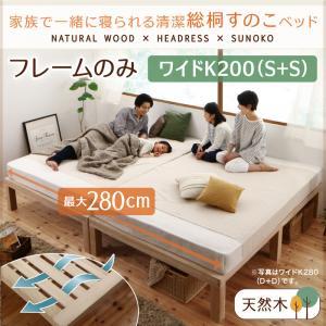 【ポイント10倍】総桐すのこベッド Kirimuku キリムク ワイドK200(S×2)