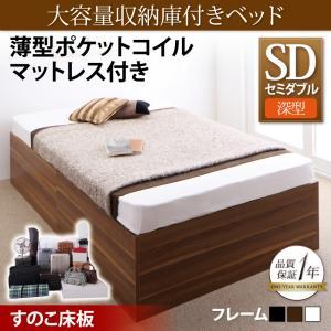 【ポイント10倍】大容量収納庫付きベッド SaiyaStorage サイヤストレージ 薄型ポケットコイルマットレス付き 深型 すのこ床板 セミダブル
