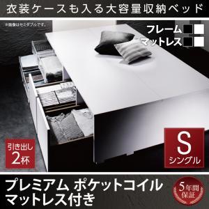 【ポイント10倍】衣装ケースも入る大容量デザイン収納ベッド SCHNEE シュネー プレミアムポケットコイルマットレス付き 引出し2杯 シングル