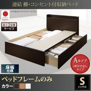 【ポイント10倍】組立設置 連結 棚・コンセント付収納ベッド Ernesti エルネスティ ベッドフレームのみ 床板 Aタイプ シングル
