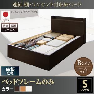 【ポイント10倍】組立設置 連結 棚・コンセント付収納ベッド Ernesti エルネスティ ベッドフレームのみ 床板 Bタイプ シングル
