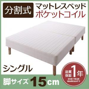 【ポイント10倍】脚付きマットレスベッド シングル 脚15cm 新・移動ラクラク!分割式ポケットコイルマットレスベッド