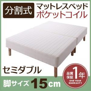 【ポイント10倍】脚付きマットレスベッド セミダブル 脚15cm 新・移動ラクラク!分割式ポケットコイルマットレスベッド