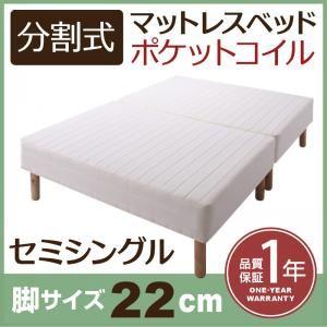 【ポイント10倍】脚付きマットレスベッド セミシングル 脚22cm 新・移動ラクラク!分割式ポケットコイルマットレスベッド