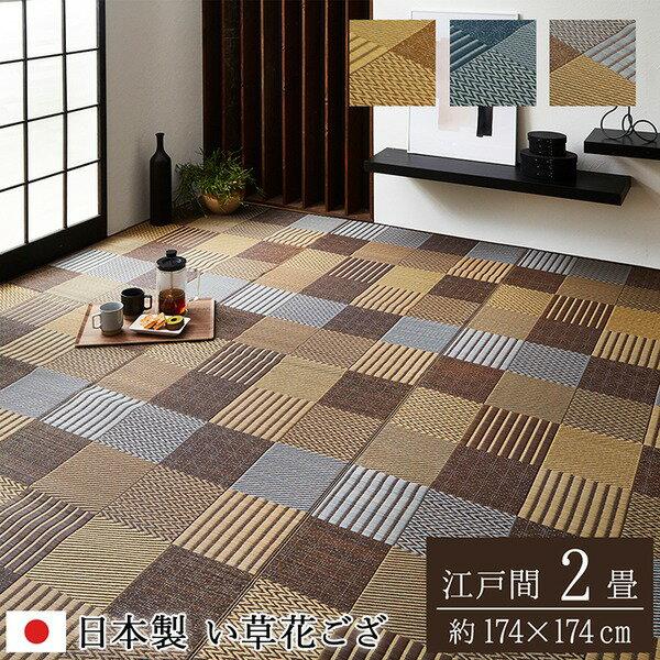 【ポイント10倍】純国産 い草花ござカーペット 『京刺子』 ブラウン 江戸間2畳(約174×174cm)