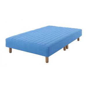 【ポイント10倍】脚付きマットレスベッド シングル 脚22cm アースブルー 新・色・寝心地が選べる!20色カバーリングボンネルコイルマットレスベッド