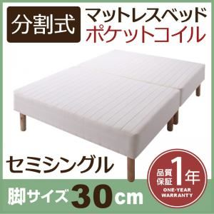【ポイント10倍】脚付きマットレスベッド セミシングル 脚30cm 新・移動ラクラク!分割式ポケットコイルマットレスベッド
