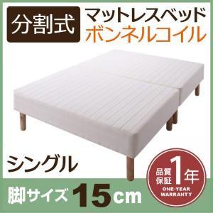 【ポイント10倍】脚付きマットレスベッド シングル 脚15cm 新・移動ラクラク!分割式ボンネルコイルマットレスベッド