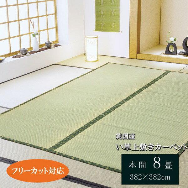【ポイント10倍】フリーカット い草上敷 『F竹』 本間8畳(約382×382cm)(裏:ウレタン張り)