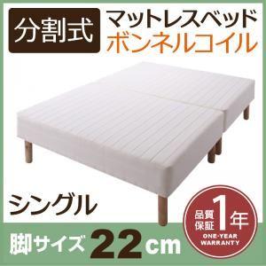 【ポイント10倍】脚付きマットレスベッド シングル 脚22cm 新・移動ラクラク!分割式ボンネルコイルマットレスベッド