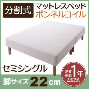 【ポイント10倍】脚付きマットレスベッド セミシングル 脚22cm 新・移動ラクラク!分割式ボンネルコイルマットレスベッド