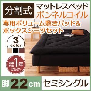 【ポイント10倍】脚付きマットレスベッド セミシングル 脚22cm ブラック 新・移動ラクラク!分割式ボンネルコイルマットレスベッド 専用敷きパッドセット