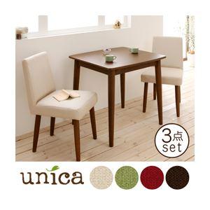 【ポイント10倍】ダイニングセット 3点セット(テーブル幅75+カバーリングチェア×2)【unica】【テーブル】ブラウン 【チェア】グリーン 天然木タモ無垢材ダイニング【unica】ユニカ