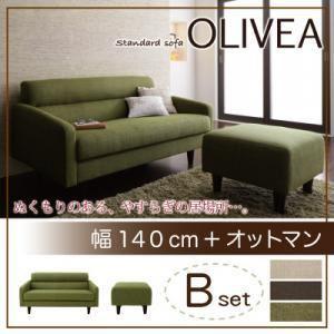 【ポイント10倍】ソファーセット Bセット【OLIVEA】幅140cm+オットマン モスグリーン スタンダードソファ【OLIVEA】オリヴィア