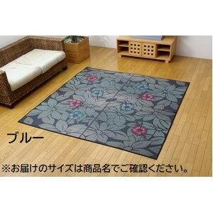 ��イント10�】純国産/日本製 袋織 ��ラグカーペット 『D×����� ブルー 約191×191cm(�:�織布)