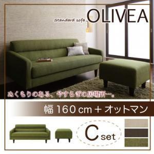 【ポイント10倍】ソファーセット Cセット【OLIVEA】幅160cm+オットマン ブラウン スタンダードソファ【OLIVEA】オリヴィア
