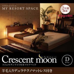 【ポイント10倍】フロアベッド ダブル【Crescent moon】【羊毛入りデュラテクノマットレス付き】 ウォルナットブラウン スリムモダンライト付きフロアベッド 【Crescent moon】クレセントムーン