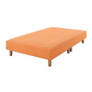 【ポイント10倍】脚付きマットレスベッド シングル 脚15cm サニーオレンジ 新・色・寝心地が選べる!20色カバーリングポケットコイルマットレスベッド