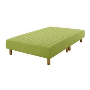 【ポイント10倍】脚付きマットレスベッド シングル 脚15cm モスグリーン 新・色・寝心地が選べる!20色カバーリングポケットコイルマットレスベッド