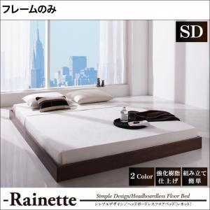 【ポイント10倍】フロアベッド セミダブル【Rainette】【フレームのみ】 ウォルナットブラウン シンプルデザイン/ヘッドボードレスフロアベッド【Rainette】レネット