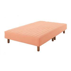 【ポイント10倍】脚付きマットレスベッド セミダブル 脚15cm コーラルピンク 新・色・寝心地が選べる!20色カバーリングポケットコイルマットレスベッド