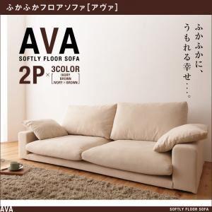 【ポイント10倍】ソファー 2人掛け ブラウン ふかふかフロアソファ【AVA】アヴァ
