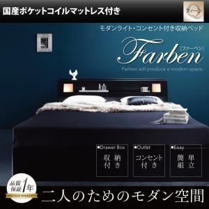 【ポイント10倍】収納ベッド クイーン【Farben】【国産ポケットコイルマットレス付き】 ブラック モダンライト・コンセント付き収納ベッド【Farben】ファーベン【代引不可】