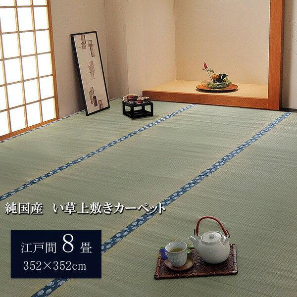 【ポイント10倍】純国産/日本製 双目織 い草上敷 『ほほえみ』 江戸間8畳(約352×352cm)