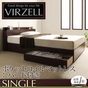【ポイント10倍】収納ベッド シングル【virzell】【ポケットコイルマットレス:ハード付き】 ダークブラウン 棚・コンセント付き収納ベッド【virzell】ヴィーゼル【代引不可】