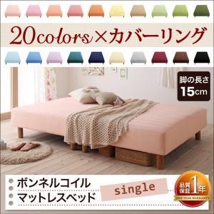 【ポイント10倍】脚付きマットレスベッド シングル 脚15cm コーラルピンク 新・色・寝心地が選べる!20色カバーリングボンネルコイルマットレスベッド
