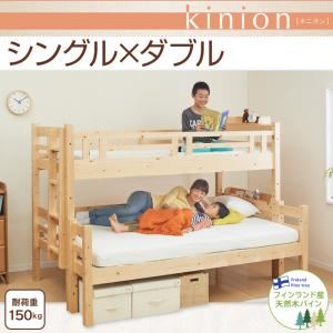 【ポイント10倍】ベッド ダブル【kinion】ホワイト ダブルサイズになる・添い寝ができる二段ベッド【kinion】キニオン シングル【代引不可】