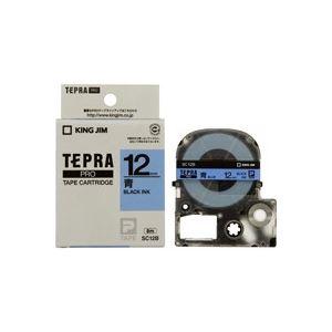 【ポイント10倍】(業務用50セット) キングジム テプラPROテープ/ラベルライター用テープ 【幅:12mm】 SC12B 青に黒文字