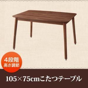��イント10�】���】���テーブル 105×75cm�Norden】ウォルナットブラウン ���もソファーも高�調節��るリビングダイニング�Norden】ノルデン