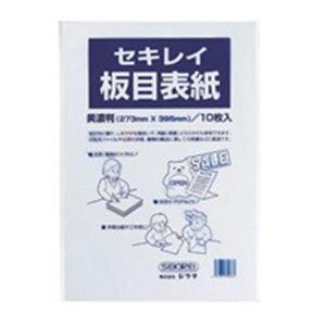 【ポイント10倍】(業務用100セット) セキレイ 板目表紙 ITA70BP 美濃判 10枚入 ×100セット