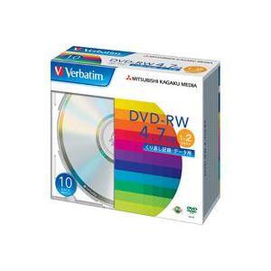 【ポイント10倍】(業務用30セット) 三菱化学メディア DVD-RW (4.7GB) DHW47N10V1 10枚