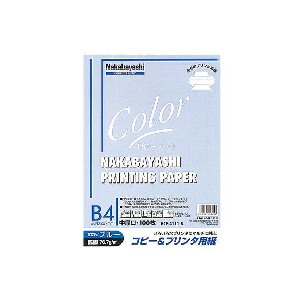【ポイント10倍】(業務用セット) コピー&プリンタ用紙 カラータイプ B4 100枚入 HCP-4111-B【×20セット】